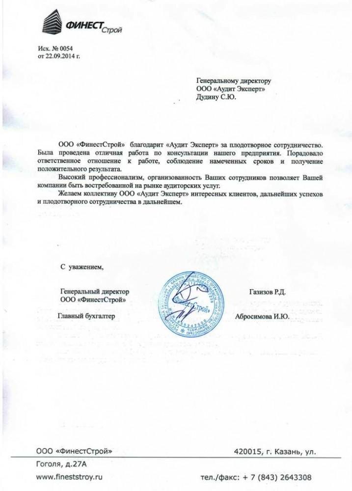 """ООО """"Финест Строй"""" - Отзыв"""