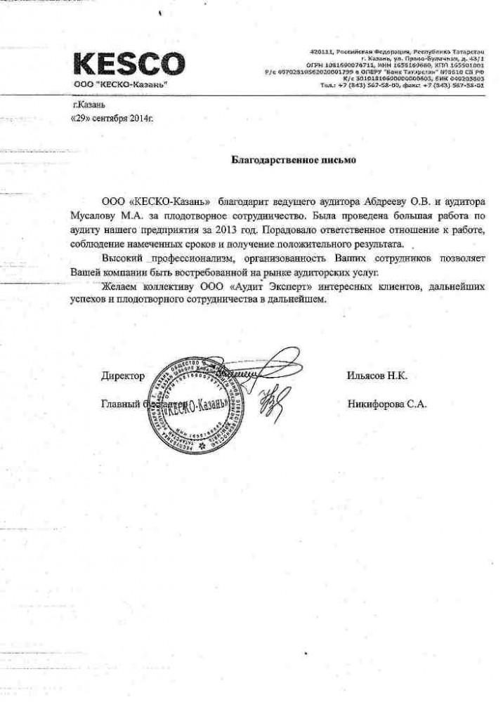 """ООО """"Кеско казань"""" - Отзыв"""