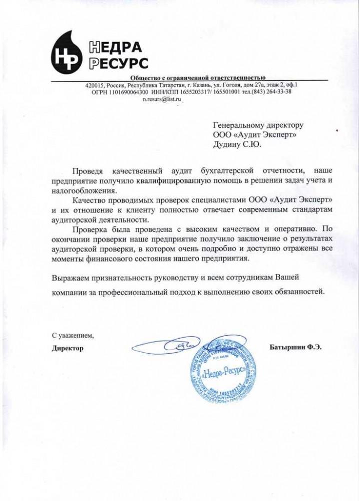 """ООО """"Недра Ресурс"""" отзыв"""
