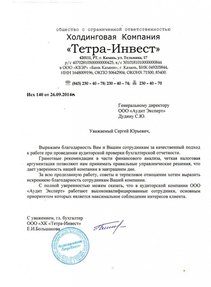 """ООО """"ХК """"Тетра-Инвест"""" отзыв"""