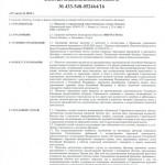 договор страхования оценочной деятельности1