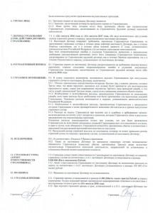 договор страхования оценочной деятельности2