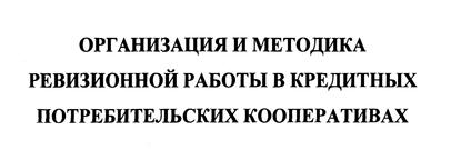 Методика проверки потребительского кооператива - Аудит Эксперт
