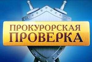 Проверка кредитного кооператива прокуратурой - Аудит Эксперт