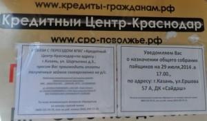 банкротство кредитного кооператива -аудит эксперт