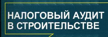 Налоговый аудит в строительстве - Аудит Эксперт