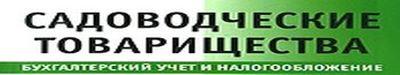 Садоводческие товарищества учет и налогообложение - Аудит Эксперт