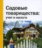 Учет и налоги садового товарищества - Аудит Эксперт