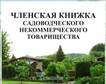 членская книжка садоводческого товарищества - Аудит Эксперт