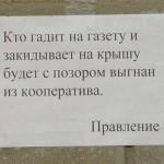 смешные-объявления-31108