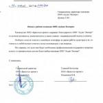 Отзыв Бристоль-проект г.Воронеж