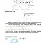Отзыв Тетра Инвест г.Чистополь